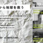 MAKITAKI様にて 「紙と印刷から地球を救う」のイベント開催