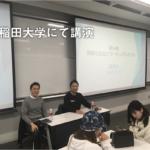 早稲田大学授業にて講演会