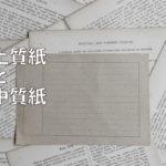 上質紙・中質紙などの種類と木の利用量について