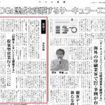 ラベル新聞2020年3月1日号掲載