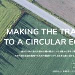 サーキュラーエコノミージャパンのウェブサイトに掲載