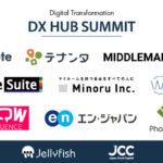 子会社株式会社エクシオがオンラインDX展示会、『DX HUB SUMMIT』に登壇